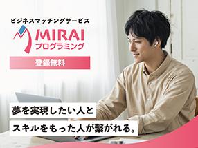 MIRAIプログラミングの画像